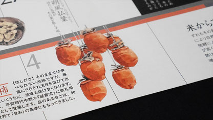 和食の暦カレンダー2018年版_干し柿_SLP