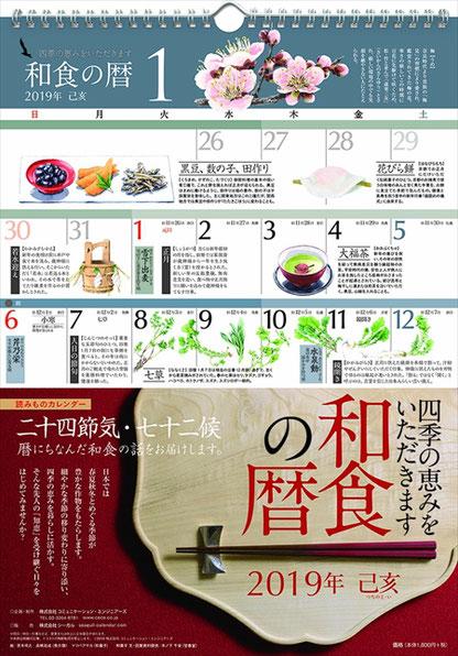 和食の暦カレンダー2019年版01_SLP