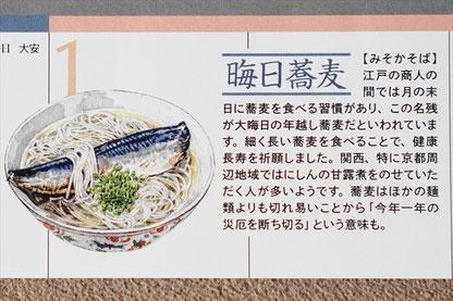 和食の暦カレンダー2018年版_晦日蕎麦_SLP
