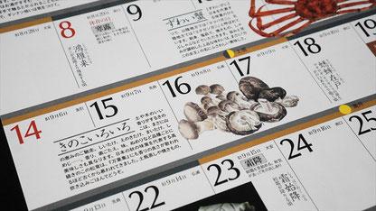 和食の暦カレンダー2018年版_きのこ_SLP