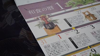 和食の暦カレンダー2018年版_和食の暦1月_SLP