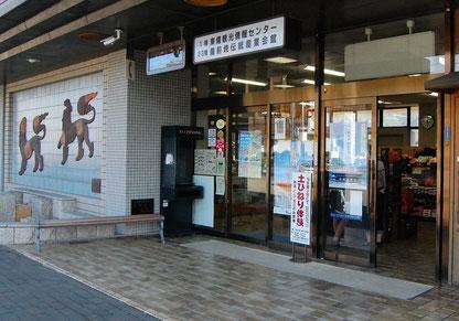 Inbe Sta. gift shop