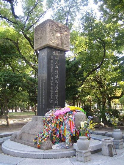 Mémorial aux victimes coréennes (Photos : blog Snapshot on Tokyo)