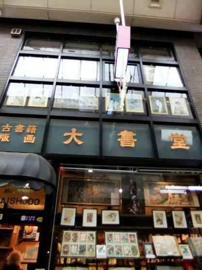 2009 - Daishodo LA boutique de Ukiyo-e de Kyotō (dans les allées couvertes de Teramachi)