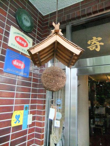 Normalement, ces boules suspendues indiquent une fabrique de sake...