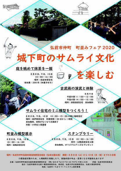 青森県弘前市仲町伝統的建造物群保存地区の武家町の町並みの特性をいかした活用イベント。