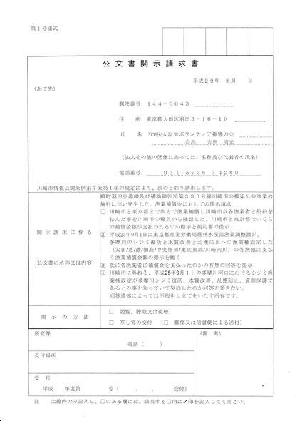 公文書開示請求書 平成29年8月28日