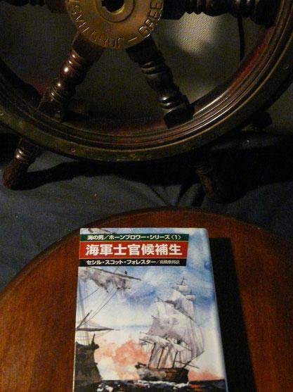 高橋泰邦訳『海の男/ホーンブロワー・シリーズ<1>海軍士官候補生』訳者あとがきに「ホーンブロワーを読まずして帆船小説を語るなかれ、と言わせていただきたい」とある。