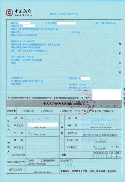中国北京大連上海留学 海外旅行保険 物損事故