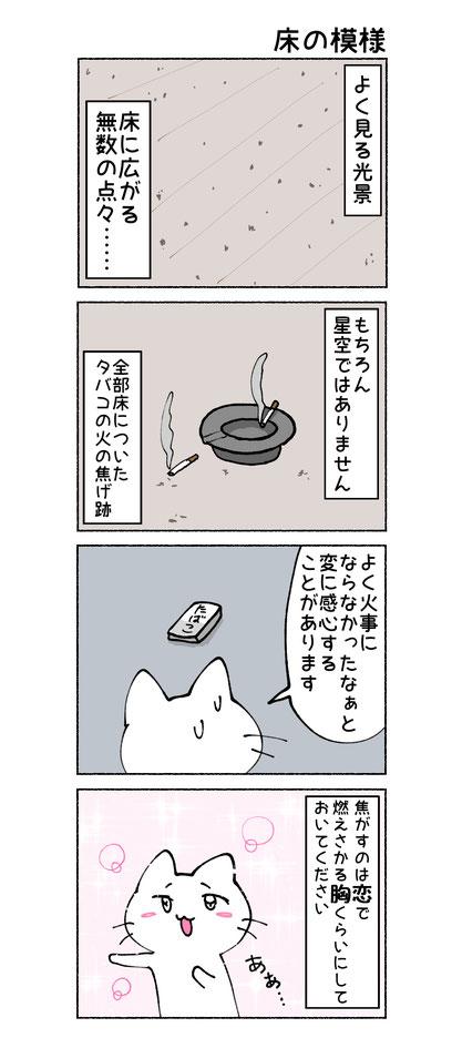 ゴミ屋敷|漫画|マンガ|火事|煙草|タバコ