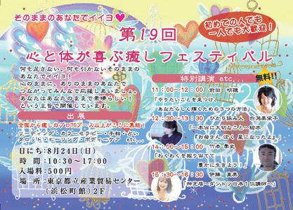 2014年8月開催 心と体が喜ぶ癒しフェスティバル【天使のはね主催】