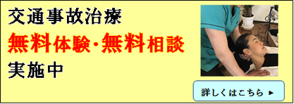 札幌市中央区の札幌中央整骨院では交通事故治療の無料施術体験や相談会を実施