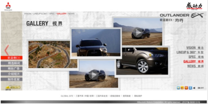 2011 MITSUBISHI CHINA OUTLANDER X 金城武 SPECIAL SITE (2)