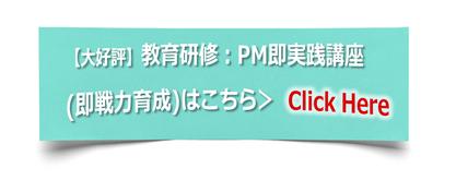 【大好評】教育研修:PM即実践講座(即戦力育成)はこちらをクリック