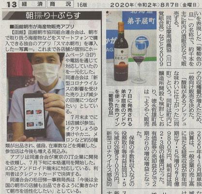 20200807北海道新聞(全道版)_抜粋