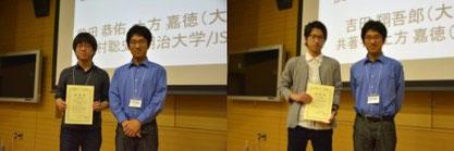 (左) 萌芽研究賞、(右) 学生奨励賞
