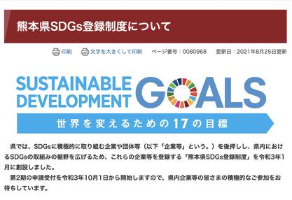 熊本県SDGs登録制度