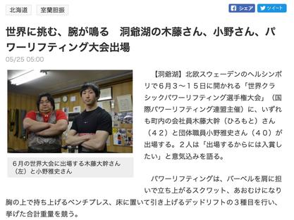 5月25日北海道新聞の記事より