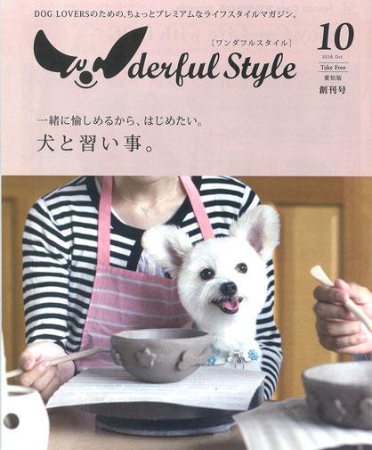 柴垣グリーンテックがワンダフルスタイルさんの創刊号に掲載されました!