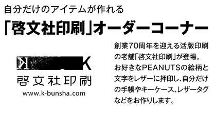 「啓文社印刷」オーダーコーナー