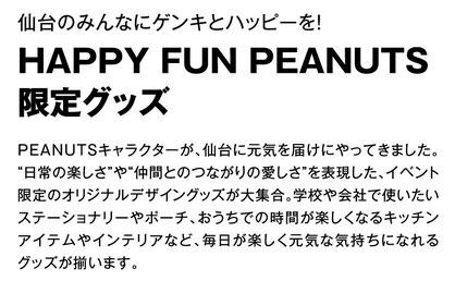 HAPPY FUN PEANUTS 限定グッズ