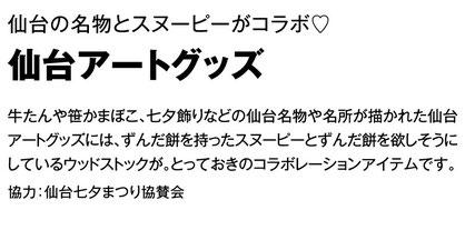 仙台アートグッズ