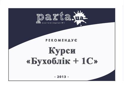 Курсы бухгалтеров в Одессе