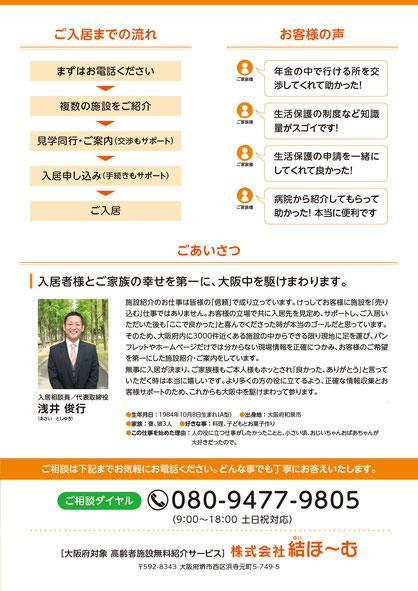 高齢者施設紹介サービスのA4まんがパンフレット 裏表紙