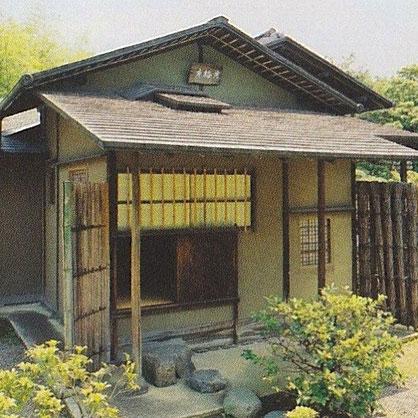 今井町牧村家にあった今井宗久ゆかりの黄梅庵  堺市 大仙公園