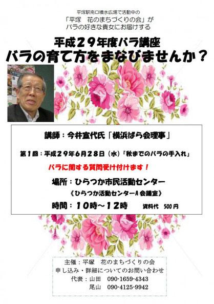 2017年度 平塚 花のまちづくりの会バラの育て方講座第1回案内チラシ