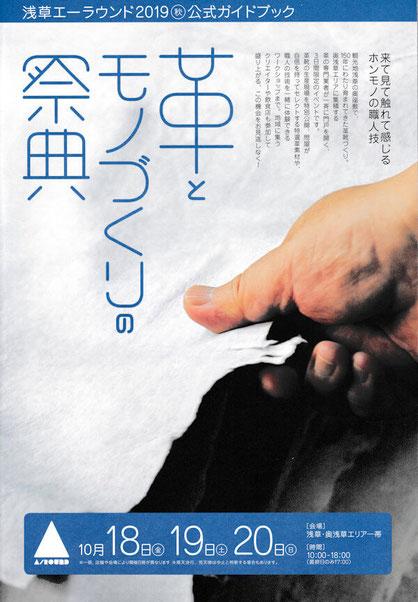 浅草エーラウンド公式ガイドブック