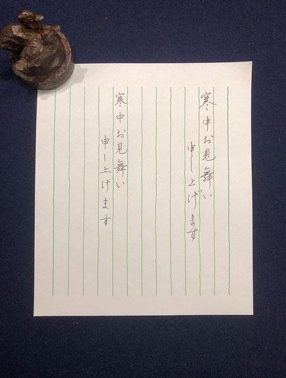 ペン字 手本 書道教室