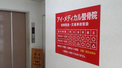 ビル1階エレベーター前の案内看板を見てエレベーターで2階へどうぞ