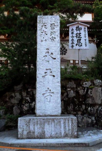 曹洞宗大本山永平寺
