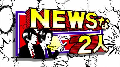 TBSテレビ「NEWSな2人」で津波シェルター紹介02