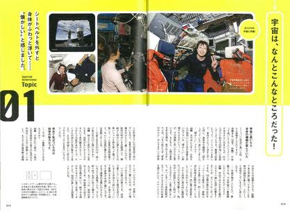 山崎直子宇宙飛行士のインタビュー記事