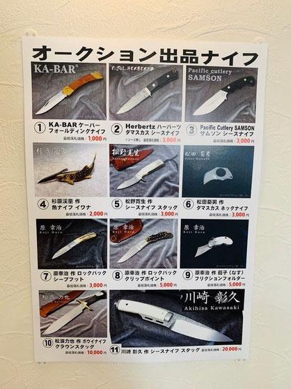 コレクターの皆さんから出品されたナイフの数々