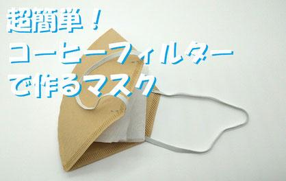 フィルター 作り方 マスク