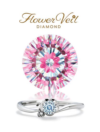 フラワーヴェールダイヤモンドプラチナ婚約指輪