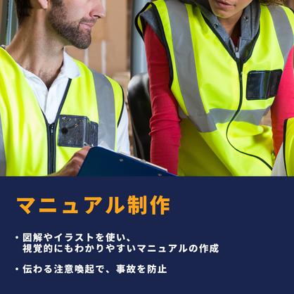 マニュアル制作 図解やイラストを使い、視覚的にもわかりやすいマニュアルの作成 伝わる注意喚起で、事故を防止