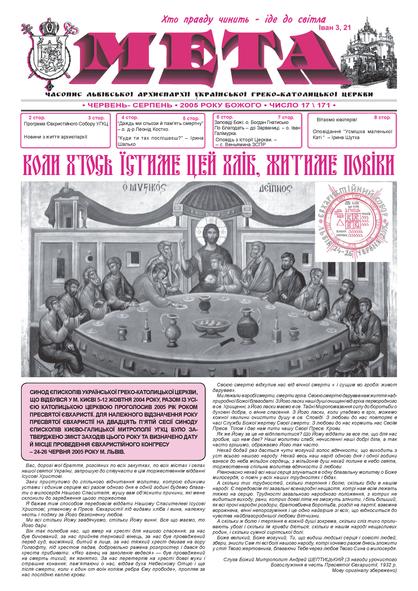 """Титульна сторінка """"Мета"""", червень-серпень 2005 р. Б. № 17\171"""