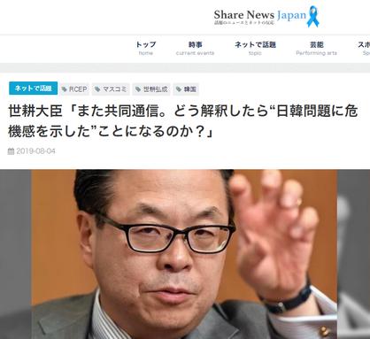 共同通信「日韓、RCEP閣僚会合でも応酬」