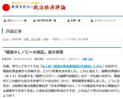 会計士 評論 新宿 経済 の 政治
