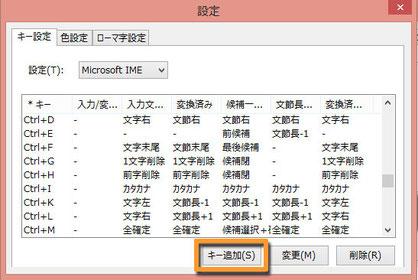 Microsoft IME設定の詳細設定の設定ダイアログ