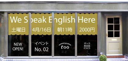 山形 ザック 英会話 too