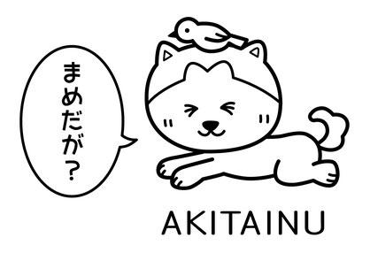 秋田犬イラストまめだが?
