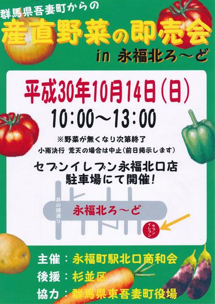 産直野菜の即売会 永福北ろーど