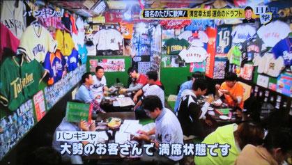 野球居酒屋 バンキシャ3