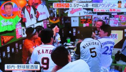 野球居酒屋 Going!2