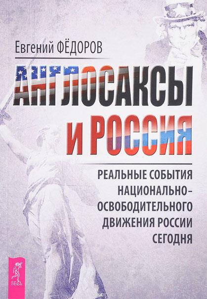 Англосаксы и Россия. Фёдоров